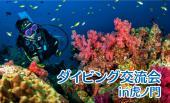 [虎ノ門] 忘年会だよ!!ダイビング交流会 in虎ノ門