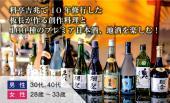 [銀座]     交流会 「男性30代~40代」、「女性28~38歳」限定!料亭吉兆で10年修行した板長が作る創作料理と 100種のプレミア日本...