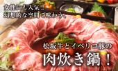 [銀座] 女性にも人気‼︎幻想的な空間で味わう、松坂牛とイベリコ豚の肉炊き鍋!