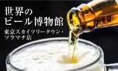 [押上] ビール好き集まれ!行列のできる新感覚のお店で世界のクラフトビールが飲み放題!!