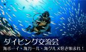 [北千住] ダイビング交流会 海ボーイ海ガール海グルメ好き集まれ!!