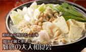 [表参道] 鮮魚&京野菜たっぷり鶏団子鍋で楽しむ魅惑の大人和食会♫