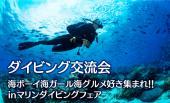 [池袋] ダイビング交流会 海ボーイ海ガール海グルメ好き集まれ!!inマリンダイビングフェア