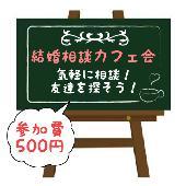 [新宿] 【結婚相談カフェ会】