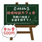 [新橋] 【結婚相談カフェ会@新橋】