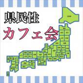 [池袋] 【初参加半額】県民性 診断カフェ交流会  (池袋徒歩3分)