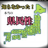 [新宿駅] 【初参加半額】県民性 診断カフェ交流会  (新宿徒歩3分)