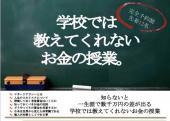 [新宿] 【初参加多数】「学校では教えてくれないお金の話し」カフェ交流会
