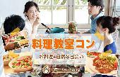 [新宿御苑] パーティースタイルの料理教室コン
