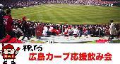 [新宿御苑] 25年ぶり優勝日本一に向けて カープ応援飲み会 カープ女子&カープ男子大集合‼️