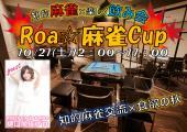 [西麻布] Roa☆麻雀Cup 高級雀荘で知的交流!! 樋口栄佳プロに会えます♡ 飲み会もするので初参加の方もすぐに仲良くなれま...
