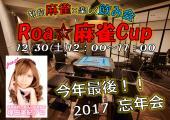 [西麻布] Roa☆麻雀Cup 高級雀荘で知的交流!! 塚田美紀プロに会えます♡ 飲み会もするので初参加の方もすぐに仲良くなれま...