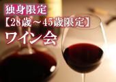 [麻布十番] 【28歳~45歳限定】ちょっと大人のワイン会♡ 楽しくワインを飲みながら新しい出会いを楽しもう 1/20(土)19:00...