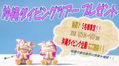 [新橋] ダイビング、海好き、沖縄好き集まれ!!ダイビング新年会(^^)/