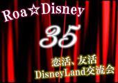 [東京ディズニーランド] 35周年イベント開催中!! ♡Roa Disney♡ディズニーランド 友活交流会