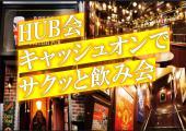 [新宿] 楽しく飲もう♥HUB会♥ ◆駅近◆ 4/26(木)20:00~22:00  初参加の方がほとんど!!途中参加可能。お1人参加、大歓迎!!