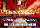 [新宿] ディズニー好き集まれ!!35周年イベント開催中のディズニー友達を作ろう♡Roa Disney♡ディズニー交流会 魔法の国アリス