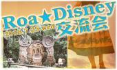 [新宿] 女性先行中!!ディズニー好き集まれ!!35周年イベント開催中のディズニー友達を作ろう♡Roa Disney♡ディズニー交流会