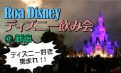 [新宿] ディズニー好き集まれ!!35周年イベント開催中のディズニー友達を作ろう♡Roa Disney♡ディズニー飲み会