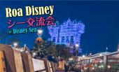 [] ♡Roa☆Disney♡シー交流会  クリスマスイベント開催中!!ニューアトラクション『ソアリン』に乗れちゃうかも…