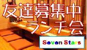 [新宿] 『友達募集中 ランチ会』★楽しくしゃべって意識の高い素敵なカフェ会です!