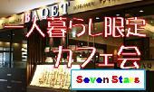 [新宿] 『一人暮らし限定 カフェ会』★楽しくしゃべって意識の高い素敵なカフェ会です!