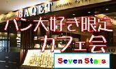 [新宿] 『パン好き限定 カフェ会』★楽しくしゃべって意識の高い素敵なカフェ会です!