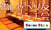 [新宿] 『おしゃべり友 ランチ会』★楽しくしゃべって意識の高い素敵なカフェ会です!