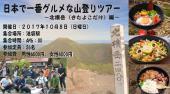 [長野県八ヶ岳連峰] 【残り5名】日本一グルメな山登りツアー 〜北横岳(きたよこだけ)編〜