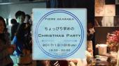 [赤坂見附] 【40名over】ちょっぴり早めのChristmas Party