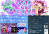 [目黒] 【受付期間2/28まで!】エンタメ紅白カラオケ歌合戦