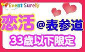 [表参道] 【恋活パーティー】@表参道 33歳以下限定♪同世代に出会える 恋活パーティー