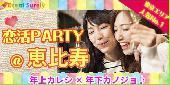 [恵比寿] 【夜恋パーティー】@恵比寿 年上カレシ×年下カノジョ♥プチ年の差♥