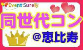 [恵比寿] 女性先行中です!【20代限定!】オシャレな夜恋パーティーin恵比寿!同世代編【初!参加大歓迎!】