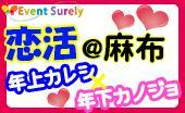 [麻布] 【女性¥700】お洒落な麻布×六本木エリアで人気の夜恋パーティー!!【年上彼氏&年下彼女~プチ年の差編~】