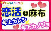 [麻布] 【初参加様も大歓迎!】お洒落な麻布×六本木エリアで人気の夜恋パーティー!!【年上彼氏&年下彼女~プチ年の差編~】