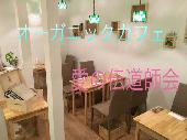 [広尾] 8/18【広尾駅徒歩1分】―モデルさんも通うオーガニックカフェ!!健康に良い隠れ家カフェでの交流会!