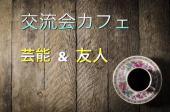 [池袋] 【池袋駅より徒歩3分】★参加費500円★ワンコインお茶会♪《9時~》♪友活、芸能友