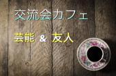 [銀座] 【銀座より徒歩5分】お茶会♪《16時~》♪友活、芸能友