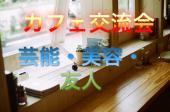 [上野] ☆メンズモデルが開催するオシャレ講座☆