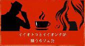 [渋谷] イイオトコとイイオンナが集うカフェ会