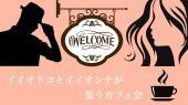 [渋谷] 【渋谷】イイオトコとイイオンナが集うカフェ会(参加費500円〜)