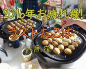 [原宿] 現30名!原宿のバー貸切タコパ忘年会!飲み放題食べ放題♪30人くらいの丁度良い人数でわいわいしよ!