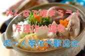 [中目黒] 現10名オシャレカフェ貸切でまったりゆる~く鍋会!飲み放題付き、みんなで鍋を囲んでわいわい寒さをふっとばそう☆