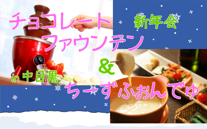 [中目黒] 現13名1/15日 チョコファ&チーズフォンデュ友達作り新年会 アットホームな会 ホームパーティー感覚で楽しもう!