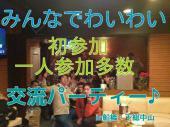 [下総中山] ドタ参加OK【25名規模】たっぷり3時間 船橋・下総中山駅のオシャレなバー貸切!千葉deわいわい交流パーティー♪