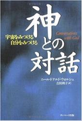 [新宿] 神との対話☆チャイルドネオ☆スピリチュアル好き集まれ♪アミ小さな宇宙人、ザ・シークレット line@登録で300円お得です♪