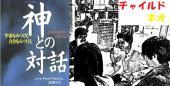 [新宿] ☆神との対話☆スピリチュアル好き集まれ♪アミ小さな宇宙人、ザ・シークレット