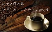 [渋谷] ☆女性主催☆Wi-fi完備☆ドトールカフェで交流会♪人脈作り・趣味友作り・恋人作り☆初めての方が大半です♪お気軽にどうぞ♪