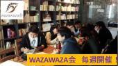 [東日本橋] 今までにない!他にはない!おもしろカフェ会「WAZAWAZA会」